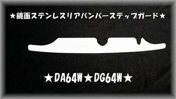 ▼スクラム DG64 ●リアバンパー鏡面ステップガード