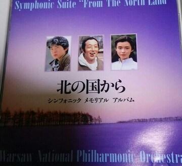 CD 北の国から シンフォニックメモリアルアルバム