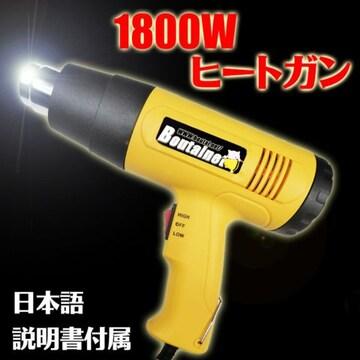 超強力 1800W ホットガン ヒートガン 工具 貼り付け 作業 日本語説明書付