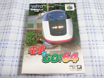 N64用 電車でGO!64