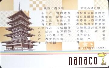 [ご当地nanaco]京都・ナナコカード�A 南北&東西通り唄 セブンイレブン