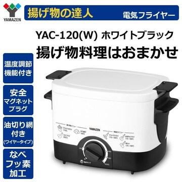 電気フライヤー 卓上 YAC-M121(W)-k/kt