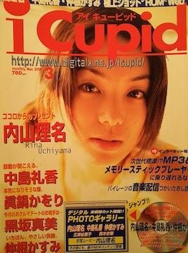 内山理名【雑誌  i Cupid 2000年3月号雑誌切り抜き】