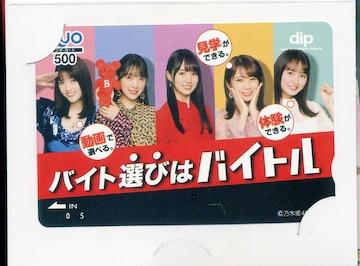 未使用 乃木坂46 QUOカード 500円 1枚 ディップ バイトル