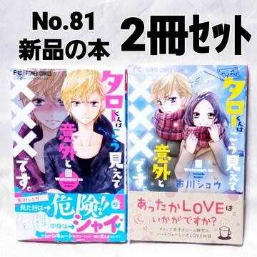 No.81【タローくんはこう見えて】2冊【ゆうパケット送料 ¥180】