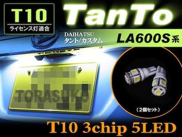 TANTO タントカスタム LA600S ナンバー灯 T10 3chip 5 SMD LED