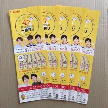 嵐 KIRIN 47都道府県の一番搾り キャンペーン2017 フライヤー5枚
