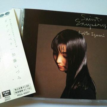 CD加藤いづみアルバム テグジュペリ〒送料無料