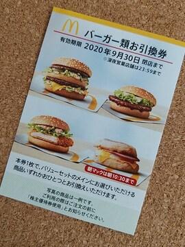 マクドナルド 株主優待 バーガー類お引換券 5枚