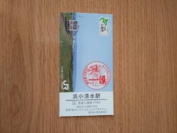 YS0628◆JR北海道わがまちご当地入場券浜小清水駅