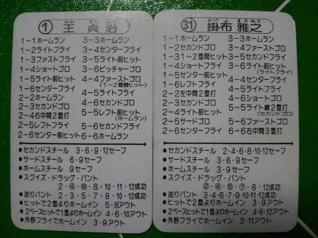 タカラ 野球 カード ゲーム 53年 巨人vs阪神 セット < トレーディングカードの