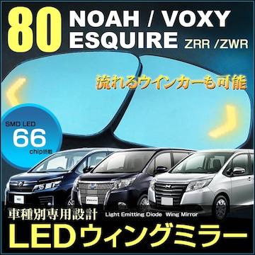 LED ウイングミラー ノア ヴォクシー エスクァイア 80/85系