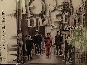 激安!超レア!☆嵐/Troublemaker☆初回限定盤/CD+DVD☆超美品!