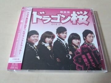 韓国ドラマサントラCD「韓国版 ドラゴン桜」K-POP●