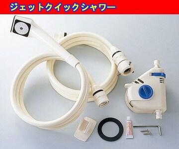 ◆ジェットクイックシャワー/工事不要の取付簡易シャワー◆