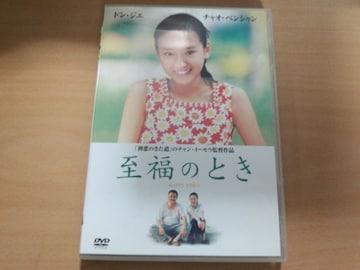 映画DVD「至福のとき」チャン・イーモウ 中国●