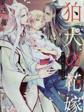 BL★H系「狛犬の花嫁」東野海
