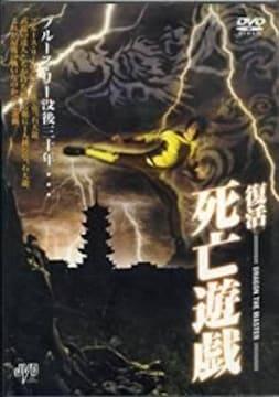復活 死亡遊戯-RevivaL-GAME of DEATH