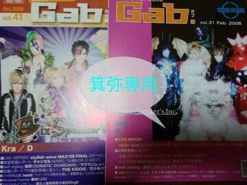 2008〜09年MSI表紙Gab. 2冊◆Kra/D/heidi.◆24日迄の価格即決