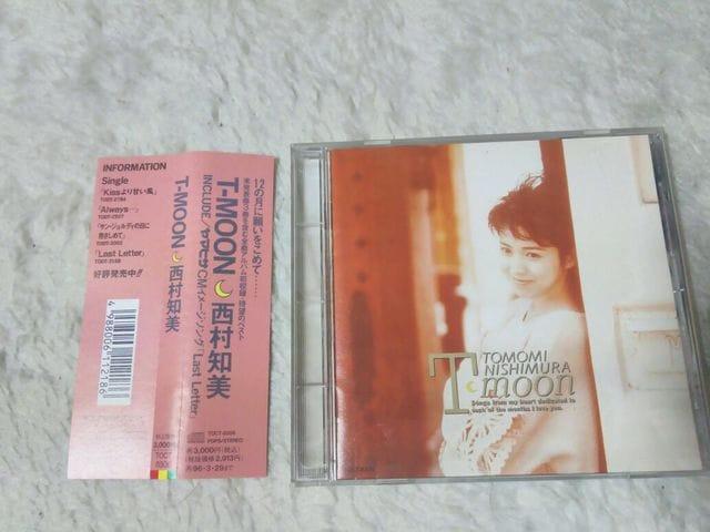 CD 西村知美 トロリン T-MOON ベスト last letter ヤマヒサCM曲 '94/3 帯付  < タレントグッズの
