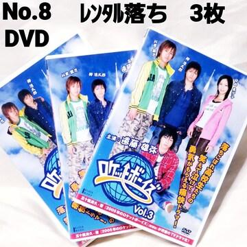 No.8【ロケットボーイズ】3枚【レンタル落ち ゆうパケット送料 ¥180】