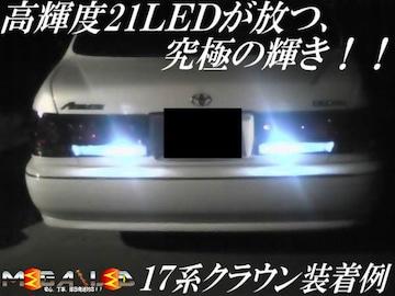 超LED】セドリックY33系前期/バックランプ超高輝度21連