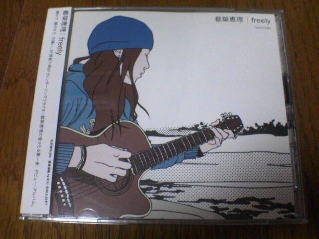 都築恵理CD freely  < タレントグッズの