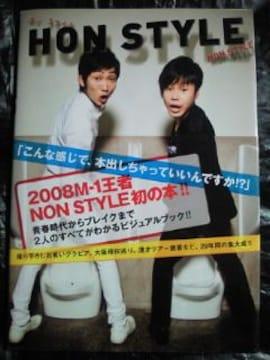 吉本興業 お笑い 芸人 NON STYLE ノンスタイル HON STYLE 本 BOOK ブック
