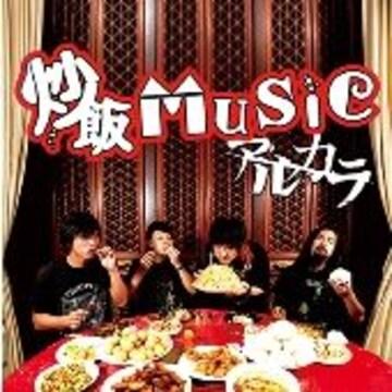 即決 アルカラ 炒飯MUSIC 初回限定盤 (CD+DVD) 新品未開封