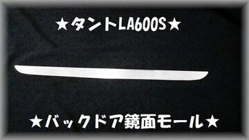 ★タントLA600S 鏡面バックドアメッキモール★