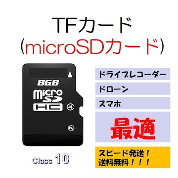 microSDカード マイクロSDHC 8GB TFカード DM便 SDカード