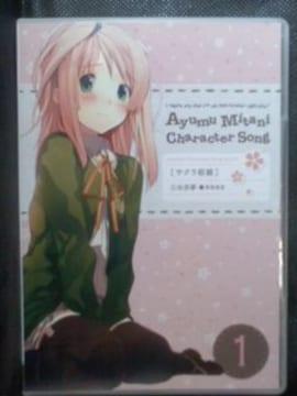 特典CD『いますぐお兄ちゃんに…』キャラソン �@ 茅原実里