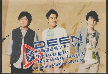 【中古DVD】DEEN 47都道府県ツアー2017 Triangle 絆 Lap3