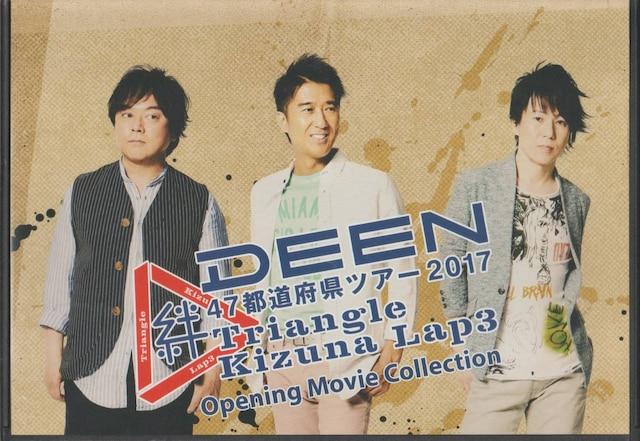 【中古DVD】DEEN 47都道府県ツアー2017 Triangle 絆 Lap3  < タレントグッズの