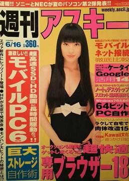 栗山千明・川村りか【週刊アスキー】2009年6月16日号