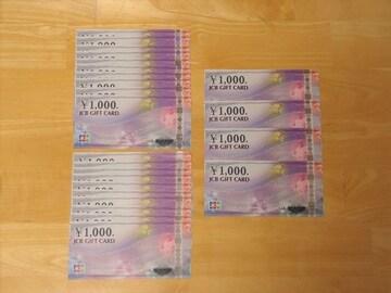 モバペイ各種支払可 JCBギフトカード 24000円分