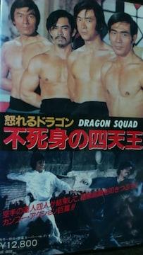 レアVHS『怒れるドラゴン・不死身の四天王』ジミー・ウォング日本語字幕