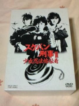 DVD スケバン刑事�V少女忍法帖伝奇 全5巻 初回BOX付 浅香唯