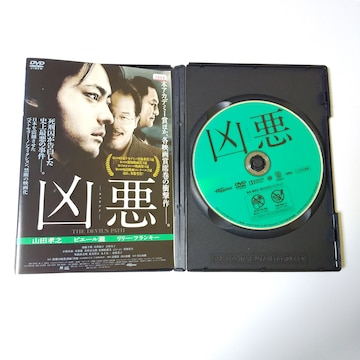 DVD★凶悪★山田孝之、ピエール瀧、リリー・フランキー、池脇千鶴 怒り