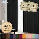 高級遮光1級カーテン! 幅100×丈178cm BK2枚組【窓美人】