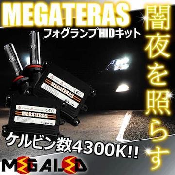 超LED】シーマF50系/フォグランプHIDキット/HB4/4300K