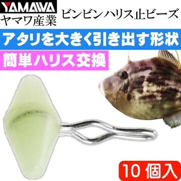 ヤマワ産業 ビンビンハリス止ビーズM 蛍光グリーン 10個入 Ks605