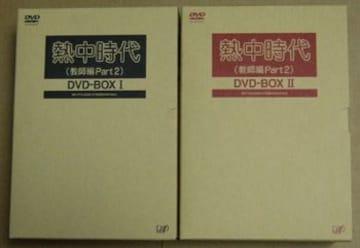 熱中時代 教師編Part2 DVD-BOX 全2巻