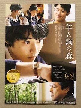 映画『羊と鋼の森』チラシ10枚�@◆山崎賢人 鈴木亮平 仲里依紗