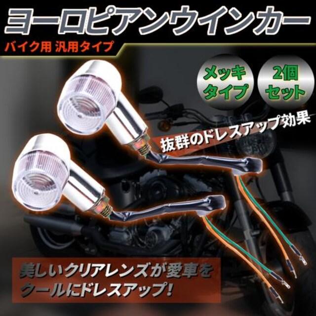 バイク用 汎用タイプ メッキ ヨーロピアンウインカー 2 < 自動車/バイク