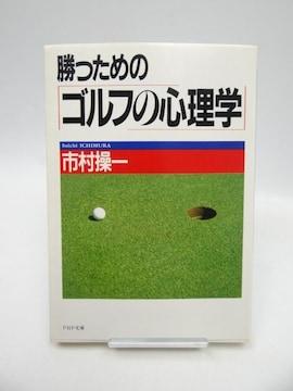1906 勝つためのゴルフの心理学