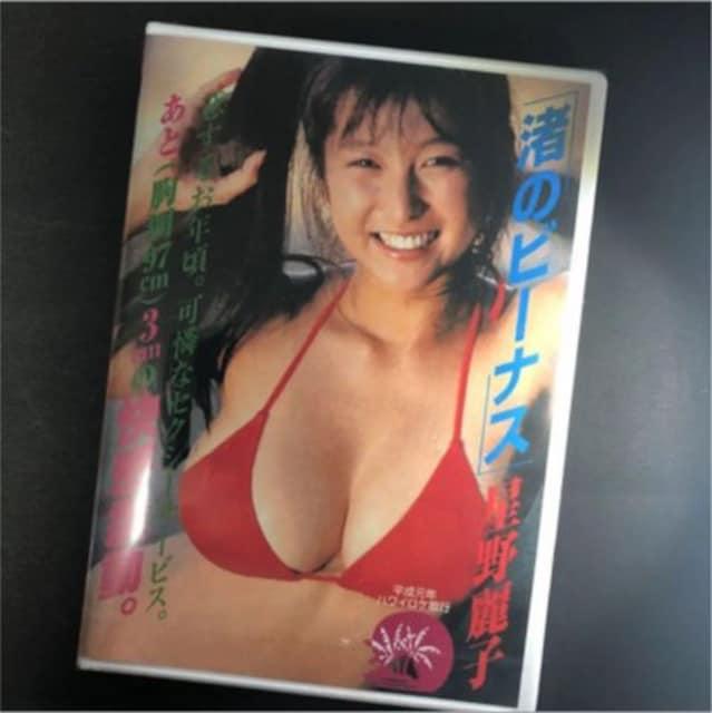 渚のビーナス 星野麗子(かとうれいこ)新品未開封 < タレントグッズの