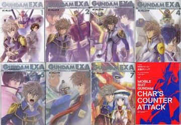 ガンダムEXA エグザ 全7巻/新装版 逆襲のシャア 全1巻 ときた洸一 8冊