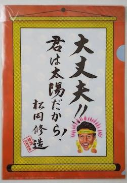 2Y 新品未開封クリアファイル�@枚『松岡修造 ×サントリー』