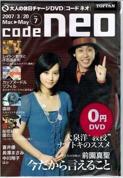 codeNEOコードネオ2007.3.20堀北真希・大泉洋フリーマガジン